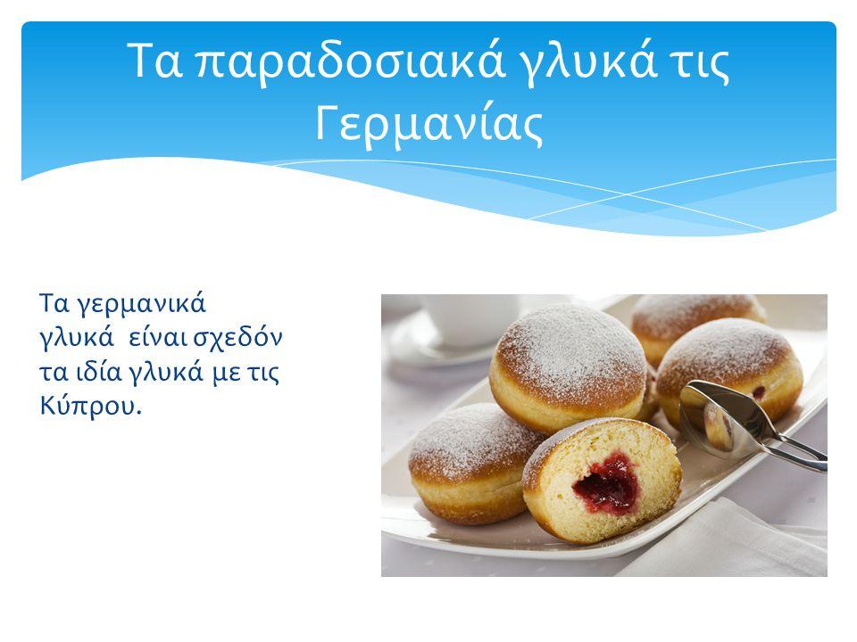 Τα γερμανικά γλυκά είναι σχεδόν τα ιδία γλυκά με τις Κύπρου. Τα παραδοσιακά γλυκά τις Γερμανίας