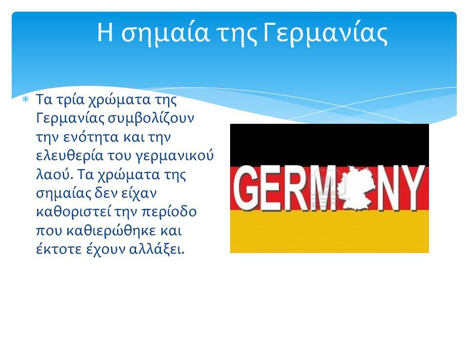  Τα τρία χρώματα της Γερμανίας συμβολίζουν την ενότητα και την ελευθερία του γερμανικού λαού. Τα χρώματα της σημαίας δεν είχαν καθοριστεί την περίοδο