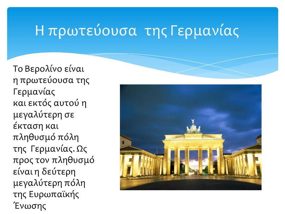 Η πρωτεύουσα της Γερμανίας Το Βερολίνο είναι η πρωτεύουσα της Γερμανίας και εκτός αυτού η μεγαλύτερη σε έκταση και πληθυσμό πόλη της Γερμανίας. Ως προ