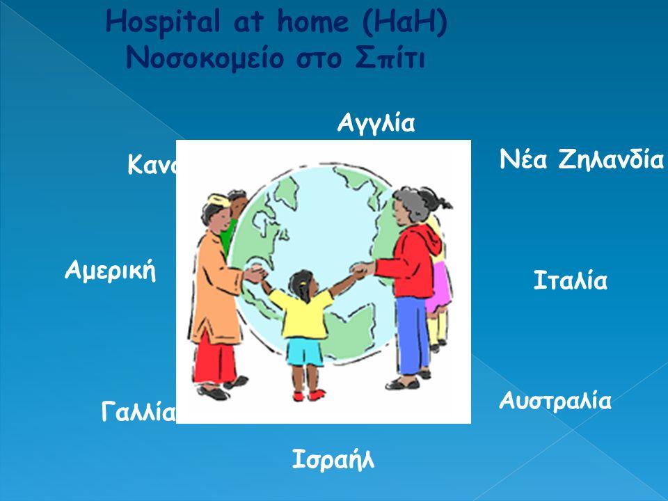 Καναδάς Αμερική Γαλλία Ισραήλ Αγγλία Νέα Ζηλανδία Ιταλία Αυστραλία Hospital at home (ΗαΗ) Νοσοκομείο στο Σπίτι