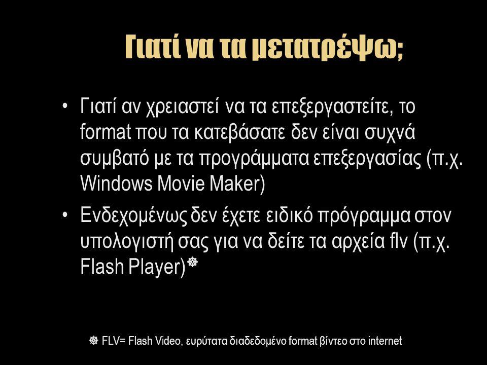 Που το βρίσκω; Κατεβάστε το από εδώ: http://www.softsea.com/download/FLV-to- AVI.htmlhttp://www.softsea.com/download/FLV-to- AVI.html