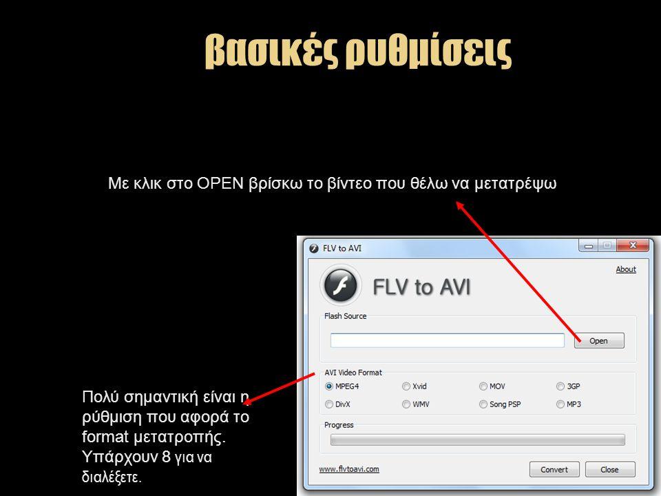 Όπως βλέπετε τα format είναι πολλά, αλλά αυτά που μας ενδιαφέρουν εμάς είναι: WMV: για να επεξεργαστούμε βίντεο στο Windows Movie Maker MP3: για να πάρουμε από το βίντεο μόνο τον ήχο σε συμπιεσμένη μορφή (μικρό μέγεθος).