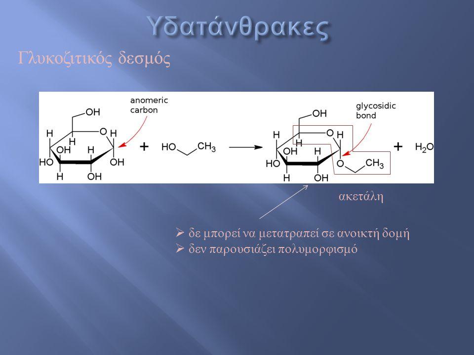 + Δισακχαρίτες (διόζες) α-D-γλυκόζη μαλτόζη (α- 1,4-γλυκοζιτικός δεσμός) 4 2 1 3 5 6 2 1 3 5 6 4 4 (β- 1,4-γλυκοζιτικός δεσμός, από το β- ανωμερές) κελλοβιόζη Από τη διάσπαση του αμύλου του κριθαριού, κατά την παρασκευή της μπίρας Από τη υδρόλυση της κυτταρίνης