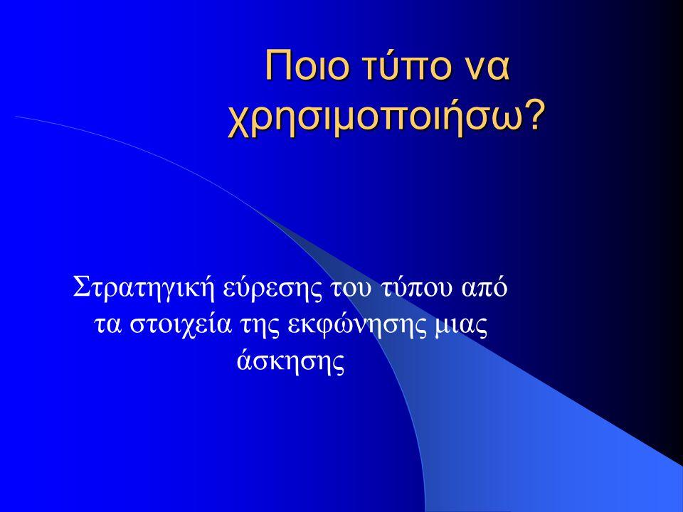 Το παιχνίδι των 4 ερωτήσεων 1 1) Είναι βραχυπρόθεσμη οικονομική δραστηριότητας διάρκειας λιγότερης των 90 η 120 ημερών.