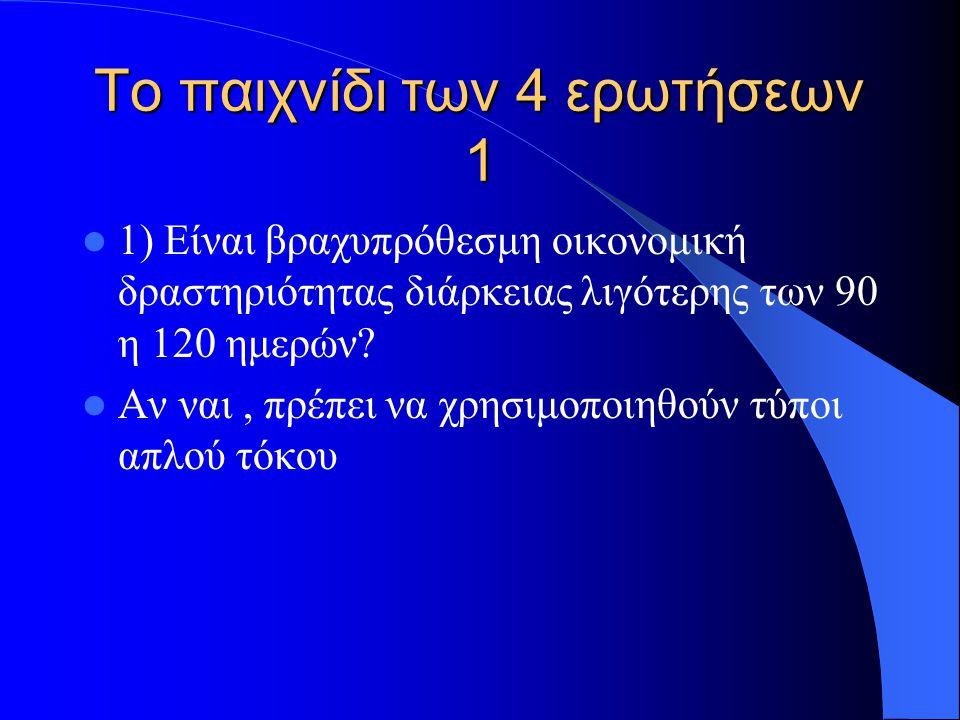 Το παιχνίδι των 4 ερωτήσεων 2 2) Είναι μακροπρόθεσμη οικονομική δραστηριότητας διάρκειας μεγαλύτερης των 120 ημερών η ενός έτους και δεν υπάρχουν δόσεις η πληρωμές σε ίσα χρονικά διαστήματα.