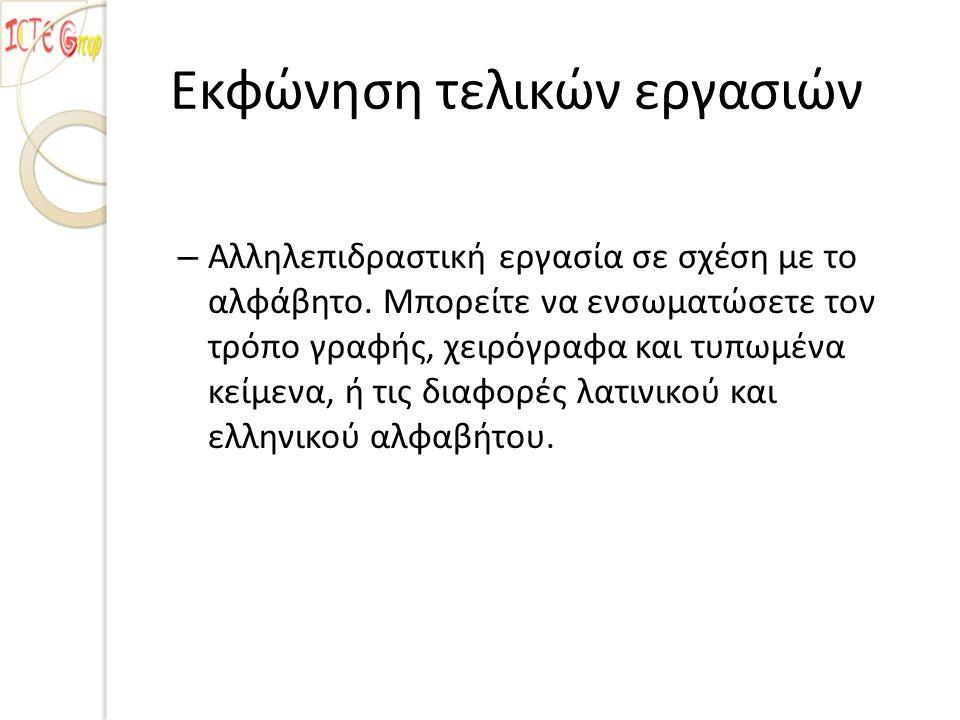 Εκφώνηση τελικών εργασιών – Αλληλεπιδραστική εργασία σε σχέση με το αλφάβητο.