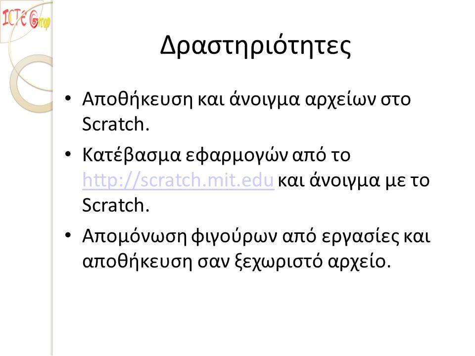 Δραστηριότητες Αποθήκευση και άνοιγμα αρχείων στο Scratch.