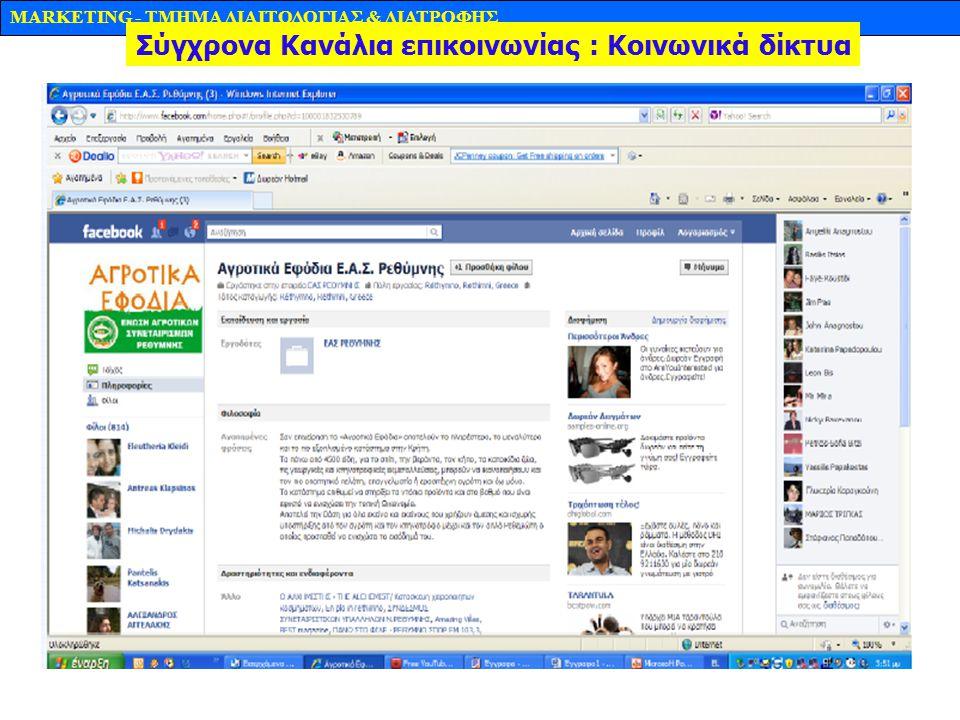 MARKETING - TMHMA ΔΙΑΙΤΟΛΟΓΙΑΣ & ΔΙΑΤΡΟΦΗΣ Σύγχρονα Κανάλια επικοινωνίας : Κοινωνικά δίκτυα
