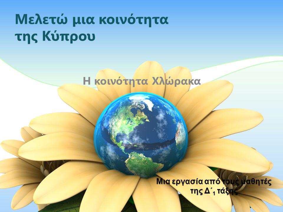 Μελετώ μια κοινότητα της Κύπρου Η κοινότητα Χλώρακα Μια εργασία από τους μαθητές της Δ΄ 1 τάξης