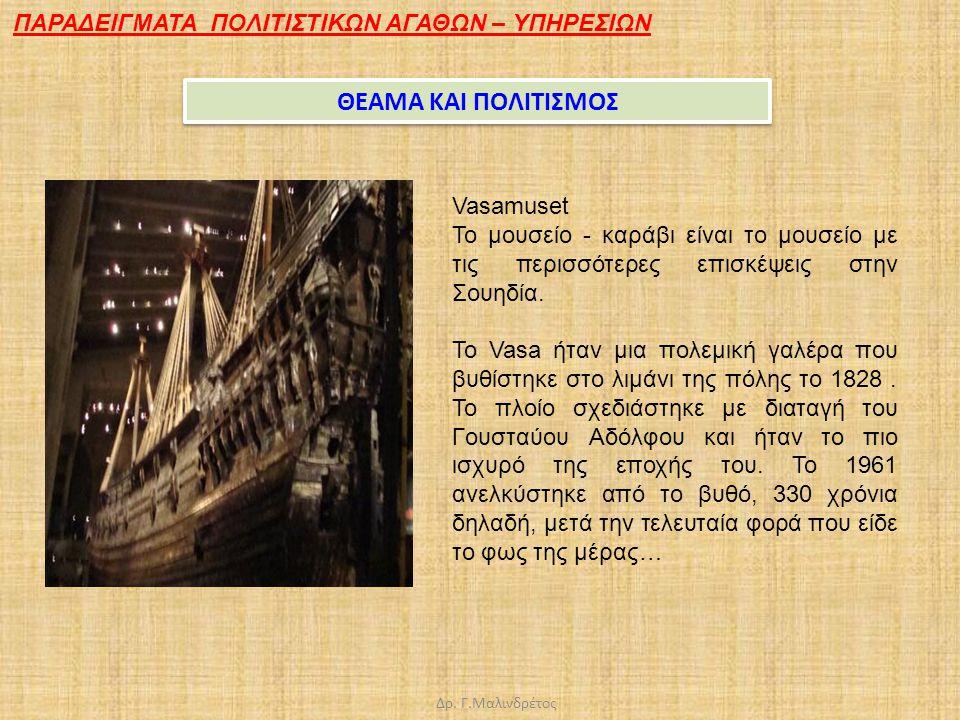 Δρ. Γ.Μαλινδρέτος Vasamuset Το μουσείο - καράβι είναι το μουσείο με τις περισσότερες επισκέψεις στην Σουηδία. Το Vasa ήταν μια πολεμική γαλέρα που βυθ