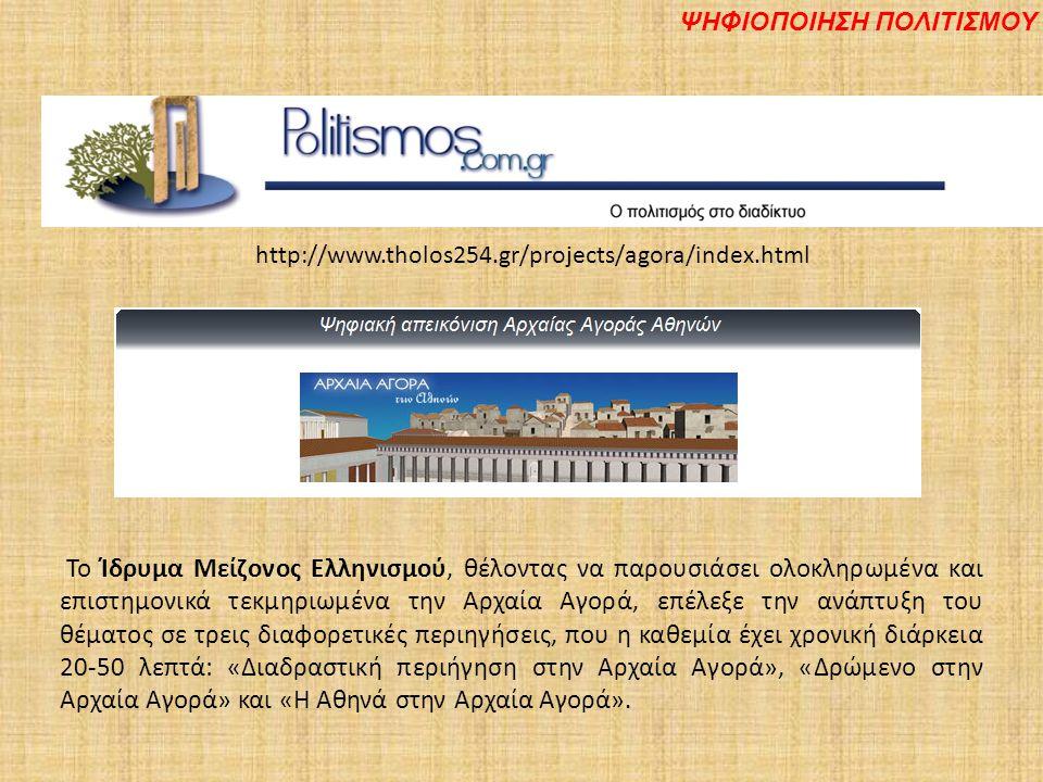Το Ίδρυμα Μείζονος Ελληνισμού, θέλοντας να παρουσιάσει ολοκληρωμένα και επιστημονικά τεκμηριωμένα την Αρχαία Αγορά, επέλεξε την ανάπτυξη του θέματος σε τρεις διαφορετικές περιηγήσεις, που η καθεμία έχει χρονική διάρκεια 20-50 λεπτά: «Διαδραστική περιήγηση στην Αρχαία Αγορά», «Δρώμενο στην Αρχαία Αγορά» και «Η Αθηνά στην Αρχαία Αγορά».