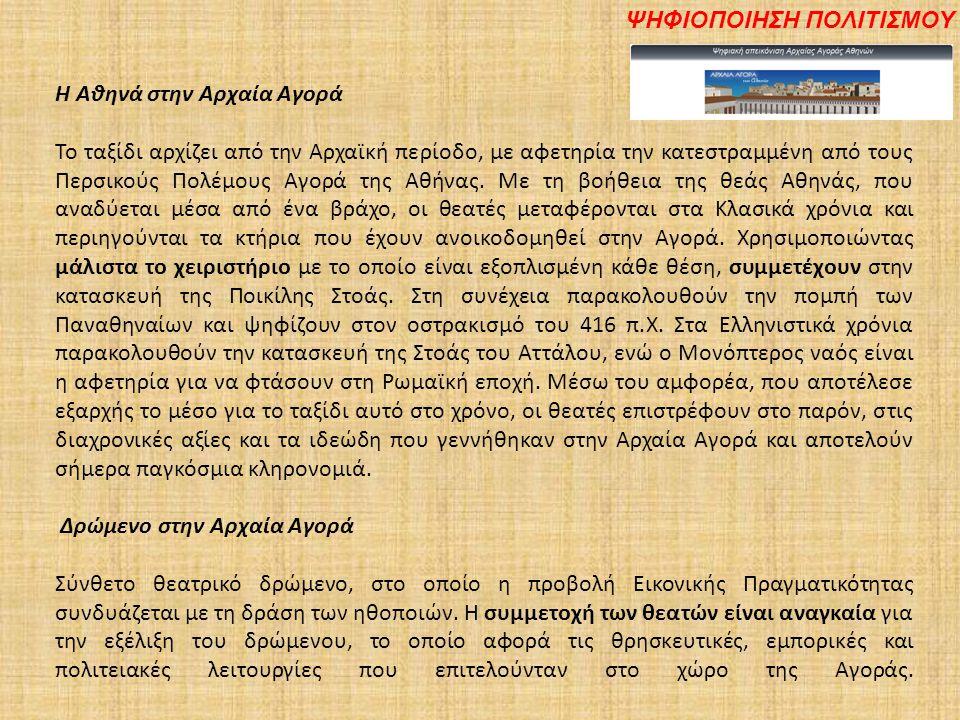 Η Αθηνά στην Αρχαία Αγορά Το ταξίδι αρχίζει από την Αρχαϊκή περίοδο, με αφετηρία την κατεστραμμένη από τους Περσικούς Πολέμους Αγορά της Αθήνας.