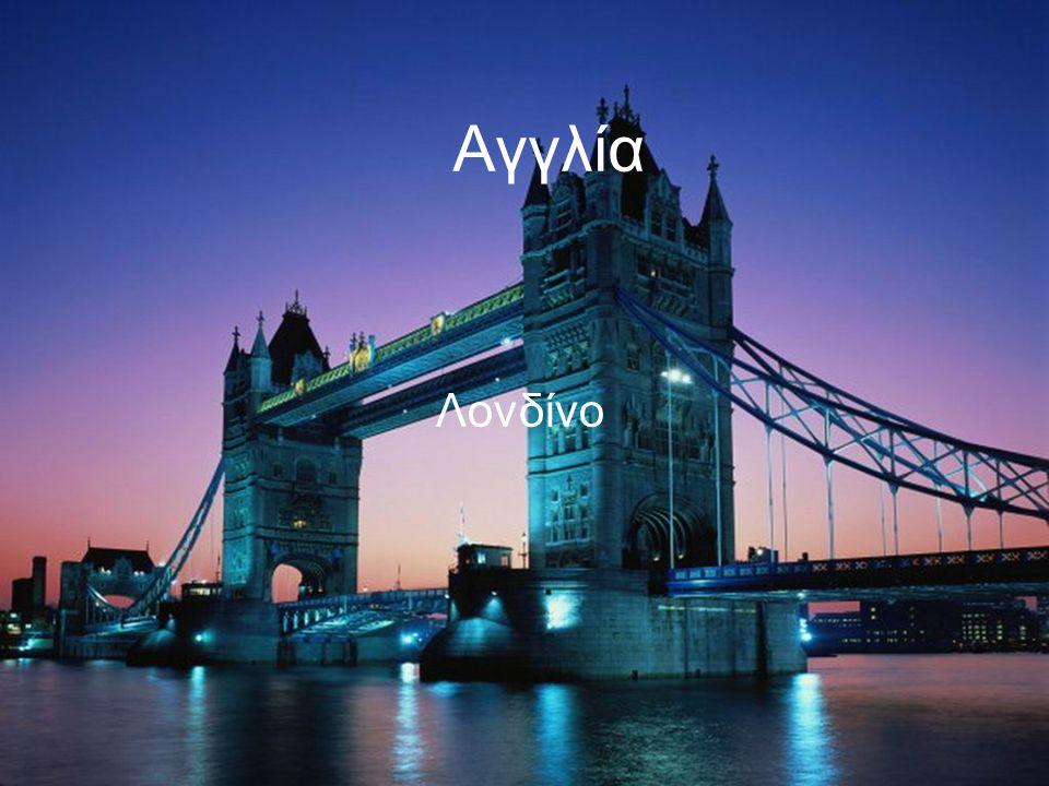 Αγγλία Λονδίνο
