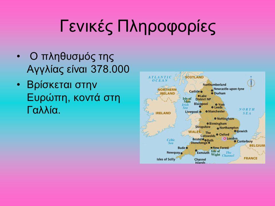 Γενικές Πληροφορίες Ο πληθυσμός της Αγγλίας είναι 378.000 Βρίσκεται στην Ευρώπη, κοντά στη Γαλλία.