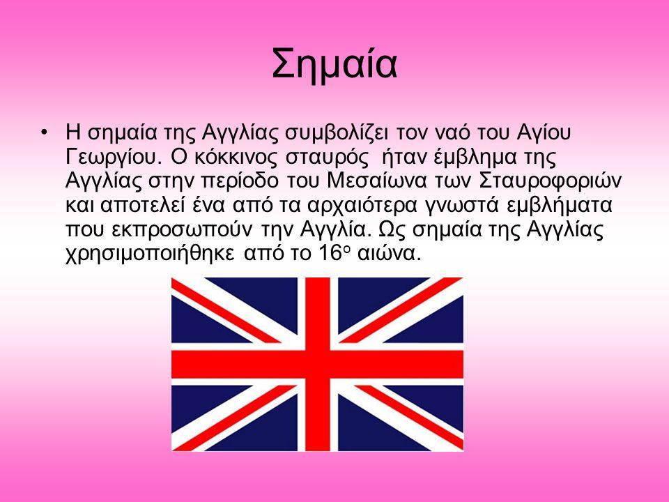 Σημαία Η σημαία της Αγγλίας συμβολίζει τον ναό του Αγίου Γεωργίου. Ο κόκκινος σταυρός ήταν έμβλημα της Αγγλίας στην περίοδο του Μεσαίωνα των Σταυροφορ