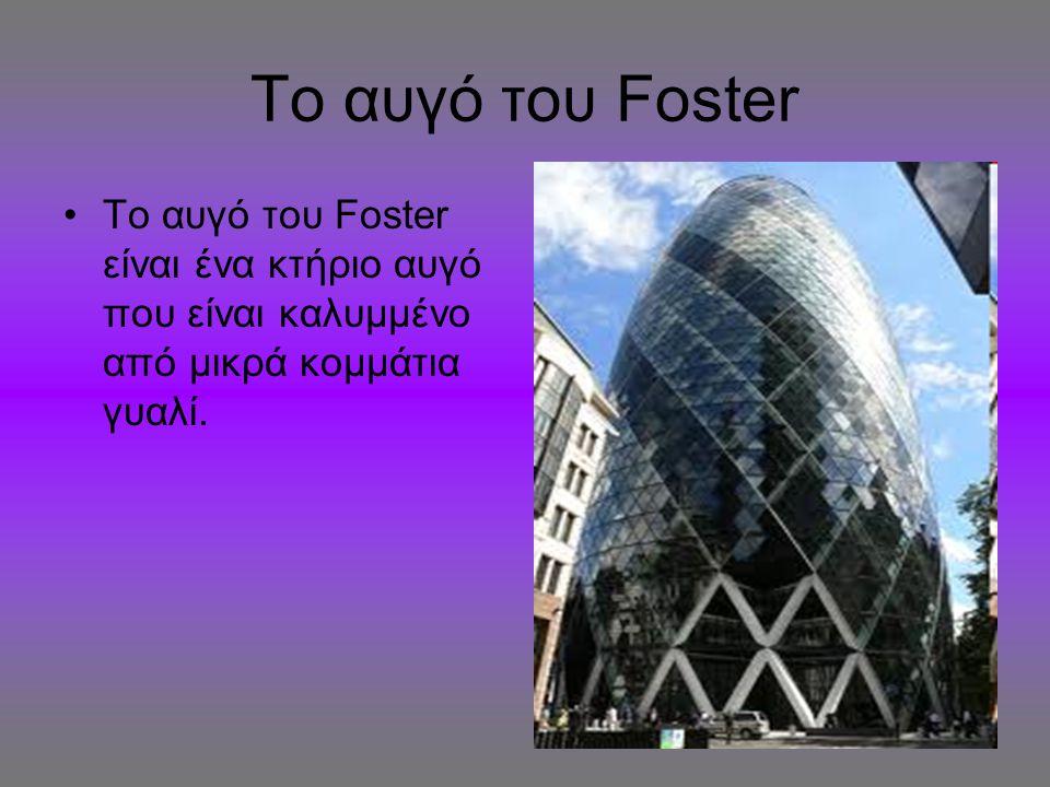 Το αυγό του Foster Το αυγό του Foster είναι ένα κτήριο αυγό που είναι καλυμμένο από μικρά κομμάτια γυαλί.
