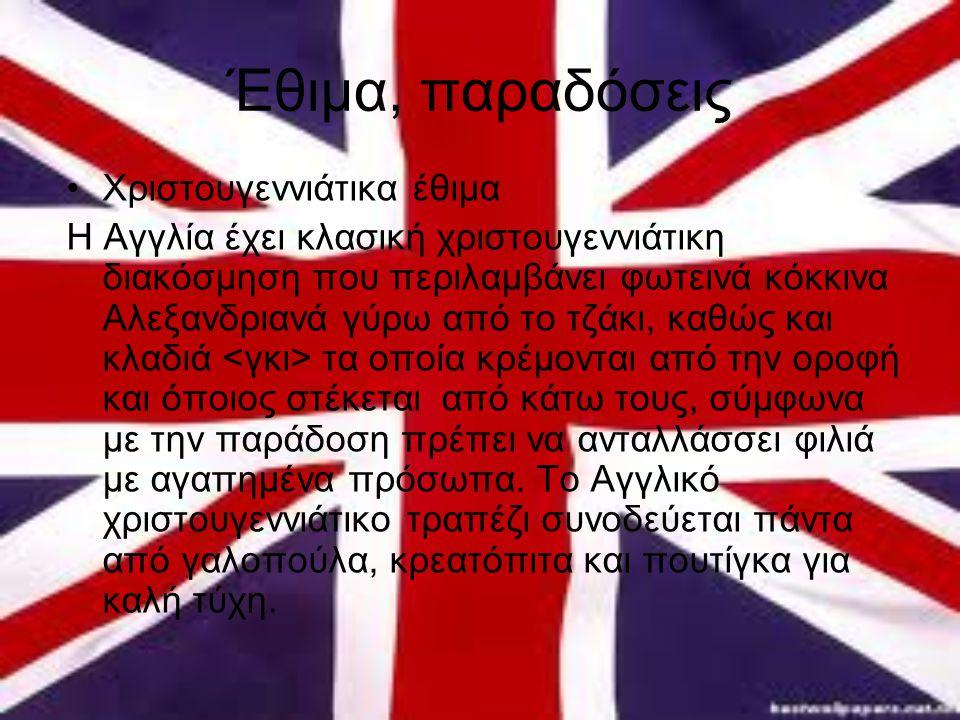 Γιατί να επισκευτούμε την Αγγλία; Η Αγγλία είναι μια πολύ ωραία χώρα στην Ευρώπη.