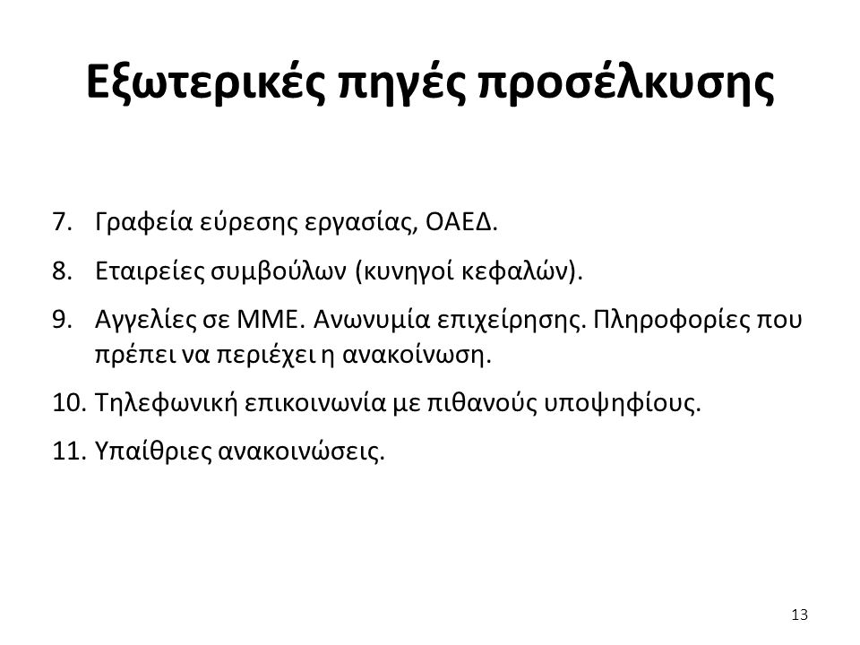 Εξωτερικές πηγές προσέλκυσης 7.Γραφεία εύρεσης εργασίας, ΟΑΕΔ.