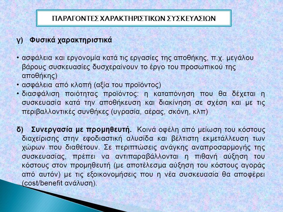 γ) Φυσικά χαρακτηριστικά ασφάλεια και εργονομία κατά τις εργασίες της αποθήκης, π.χ.