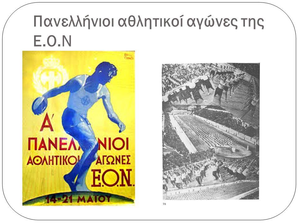 Πανελλήνιοι αθλητικοί αγώνες της E.O.N