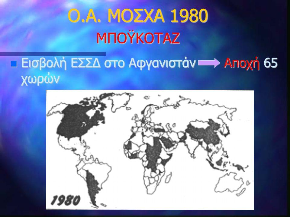Ο.Α. ΜΟΣΧΑ 1980 ΜΠΟΫΚΟΤΑΖ Εισβολή ΕΣΣΔ στο Αφγανιστάν Αποχή 65 χωρών Εισβολή ΕΣΣΔ στο Αφγανιστάν Αποχή 65 χωρών