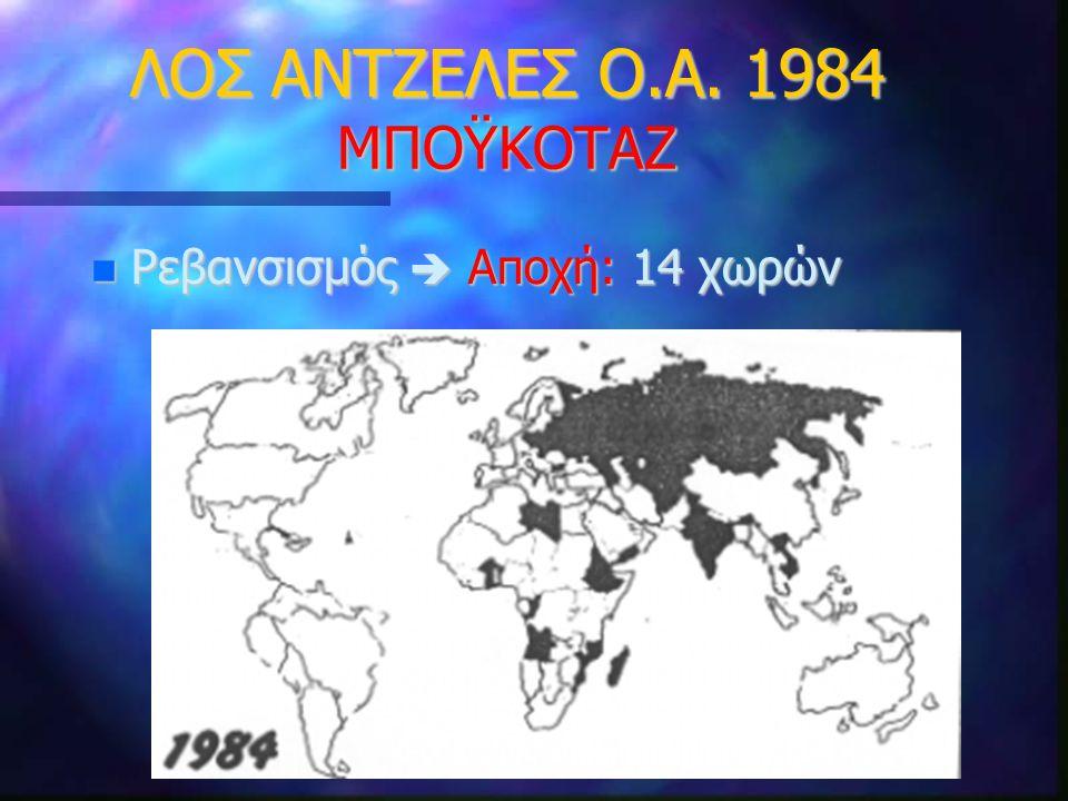 ΛΟΣ ΑΝΤΖΕΛΕΣ Ο.Α. 1984 ΜΠΟΫΚΟΤΑΖ Ρεβανσισμός  Αποχή: 14 χωρών Ρεβανσισμός  Αποχή: 14 χωρών