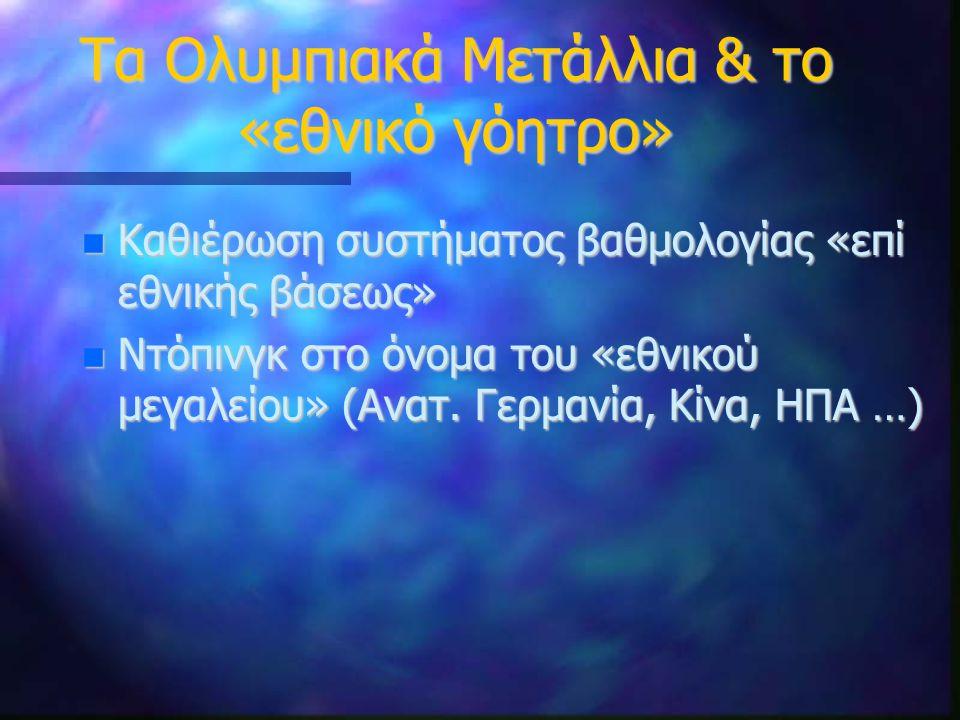 Τα Ολυμπιακά Μετάλλια & το «εθνικό γόητρο» Καθιέρωση συστήματος βαθμολογίας «επί εθνικής βάσεως» Καθιέρωση συστήματος βαθμολογίας «επί εθνικής βάσεως» Ντόπινγκ στο όνομα του «εθνικού μεγαλείου» (Ανατ.