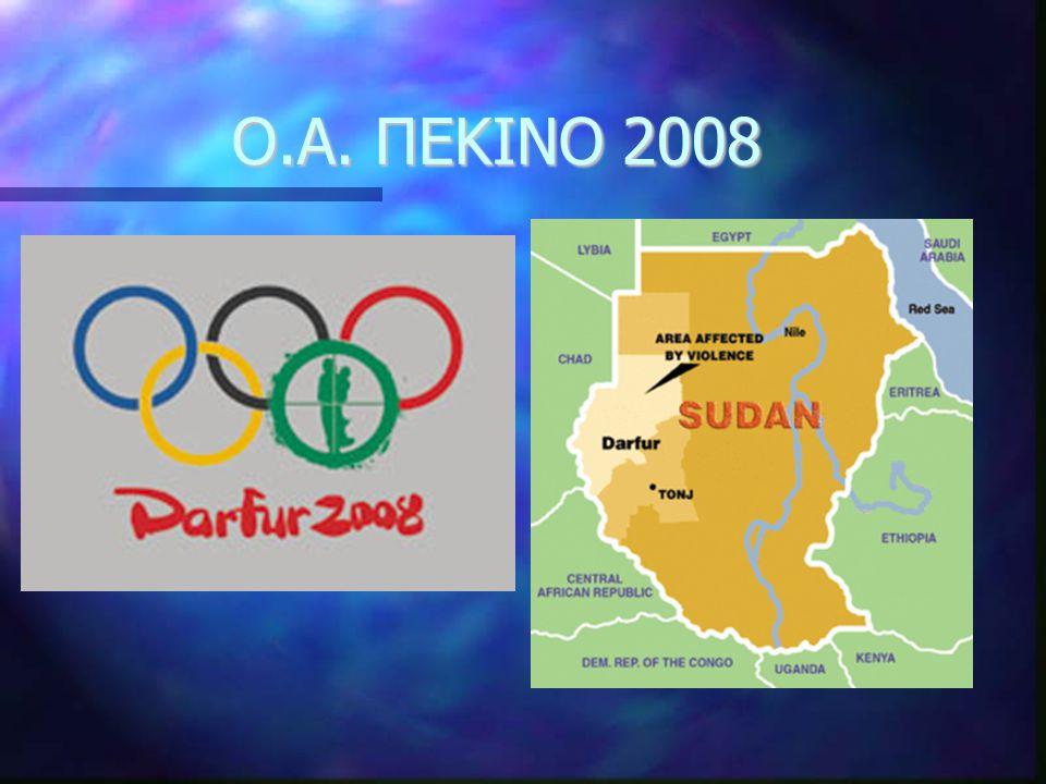 O.A. ΠΕΚΙΝΟ 2008