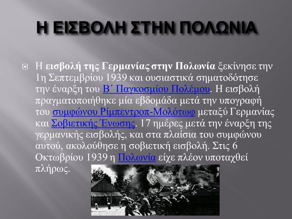 Ο Ελληνοϊταλικός πόλεμος  Ο Ελληνοϊταλικός πόλεμος του 1940-41 (στην Ελλάδα αναφέρεται και ως Πόλεμος του 40 ή Έπος του 40) ήταν η πολεμική σύγκρουση μεταξύ Ελλάδας και συνασπισμούΙταλίας και Αλβανίας, η οποία διήρκεσε από τις 28 Οκτωβρίου 1940 μέχρι τις 31 Μαΐου 1941, όταν και ολοκληρώθηκε η κατάληψη της χώρας.