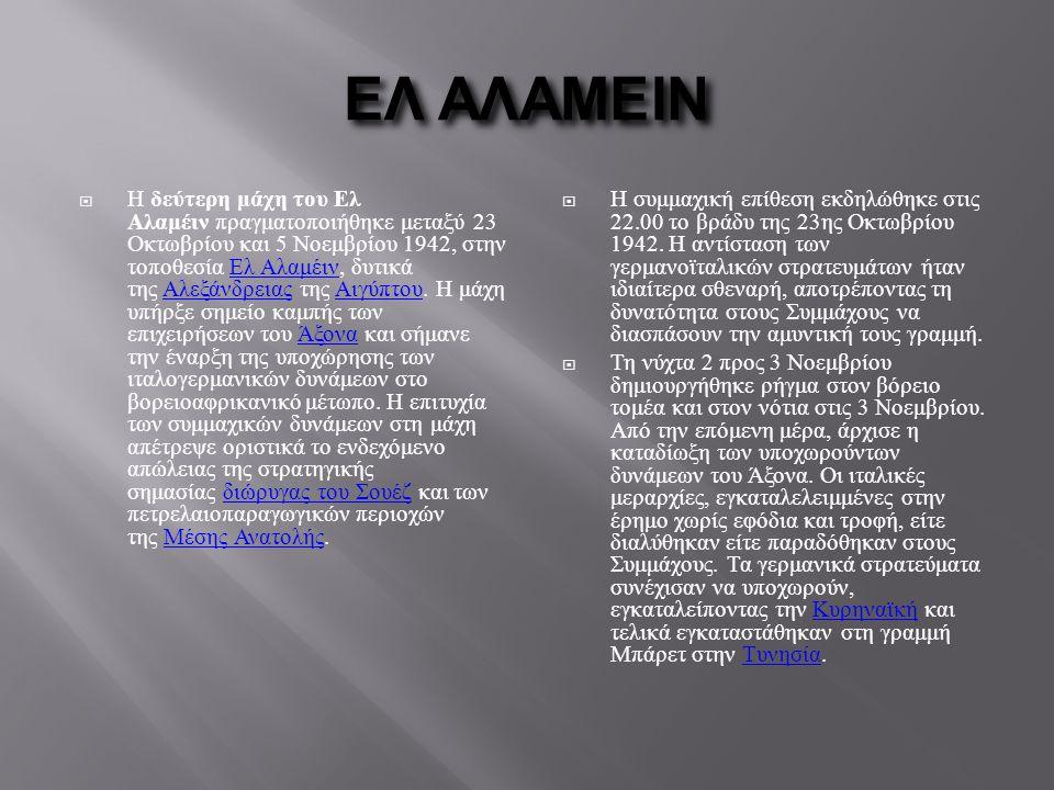 ΕΛ ΑΛΑΜΕΙΝ  Η δεύτερη μάχη του Ελ Αλαμέιν πραγματοποιήθηκε μεταξύ 23 Οκτωβρίου και 5 Νοεμβρίου 1942, στην τοποθεσία Ελ Αλαμέιν, δυτικά της Αλεξάνδρει