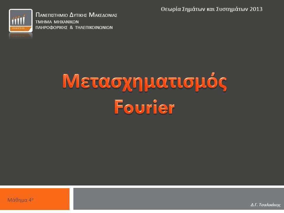 Μετασχηματισμός Fourier Στο κεφάλαιο αυτό θα εισάγουμε και θα μελετήσουμε τα μαθηματικά εκείνα εργαλεία που επιτρέπουν την ανάλυση ενός σήματος σε άλλα σήματα απλών συχνοτήτων.
