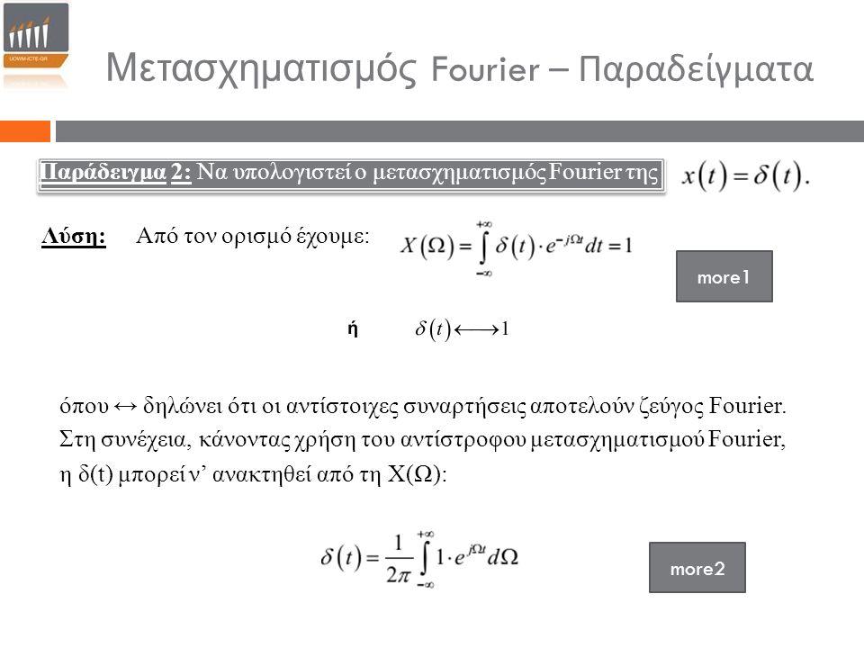 Μετασχηματισμός Fourier – Παραδείγματα Παράδειγμα 2: Να υπολογιστεί ο μετασχηματισμός Fourier της Λύση:Από τον ορισμό έχουμε: όπου ↔ δηλώνει ότι οι αν
