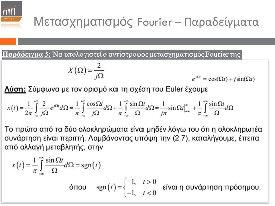 Παράδειγμα 3: Να υπολογιστεί ο αντίστροφος μετασχηματισμός Fourier της Μετασχηματισμός Fourier – Παραδείγματα