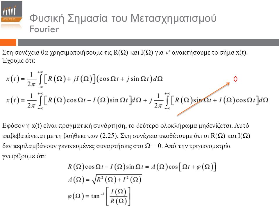 Στη συνέχεια θα χρησιμοποιήσουμε τις R(Ω) και Ι(Ω) για ν' ανακτήσουμε το σήμα x(t). Έχουμε ότι: Εφόσον η x(t) είναι πραγματική συνάρτηση, το δεύτερο ο