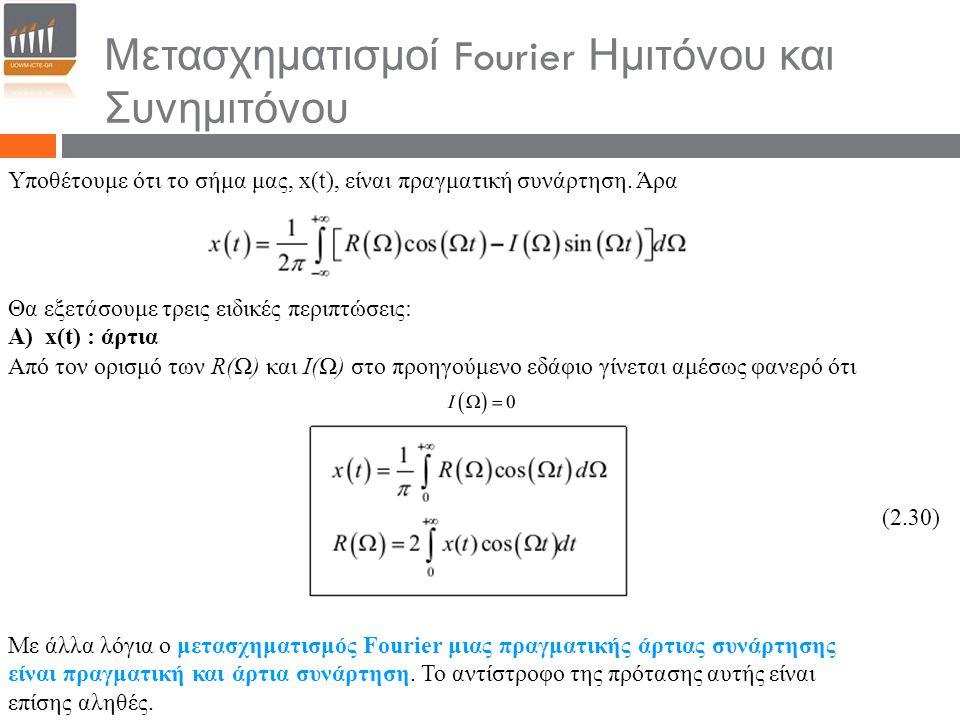 Μετασχηματισμοί Fourier Ημιτόνου και Συνημιτόνου Υποθέτουμε ότι το σήμα μας, x(t), είναι πραγματική συνάρτηση. Άρα Θα εξετάσουμε τρεις ειδικές περιπτώ