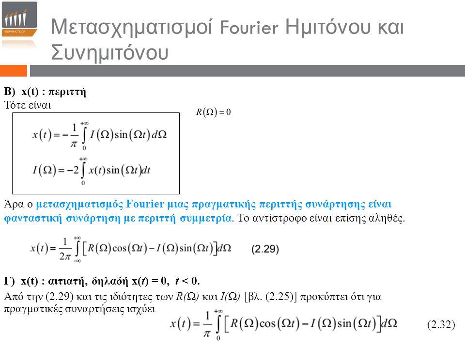 πραγματικές συναρτήσεις ισχύει Β) x(t) : περιττή Τότε είναι Άρα ο μετασχηματισμός Fourier μιας πραγματικής περιττής συνάρτησης είναι φανταστική συνάρτ