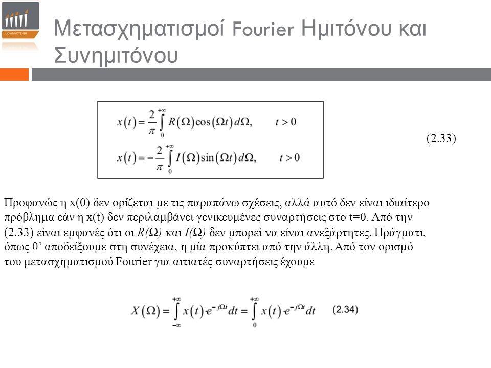 Προφανώς η x(0) δεν ορίζεται με τις παραπάνω σχέσεις, αλλά αυτό δεν είναι ιδιαίτερο πρόβλημα εάν η x(t) δεν περιλαμβάνει γενικευμένες συναρτήσεις στο