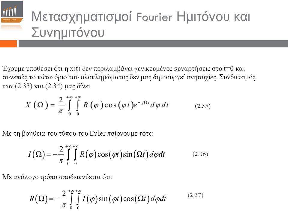 Έχουμε υποθέσει ότι η x(t) δεν περιλαμβάνει γενικευμένες συναρτήσεις στο t=0 και συνεπώς το κάτω όριο του ολοκληρώματος δεν μας δημιουργεί ανησυχίες.