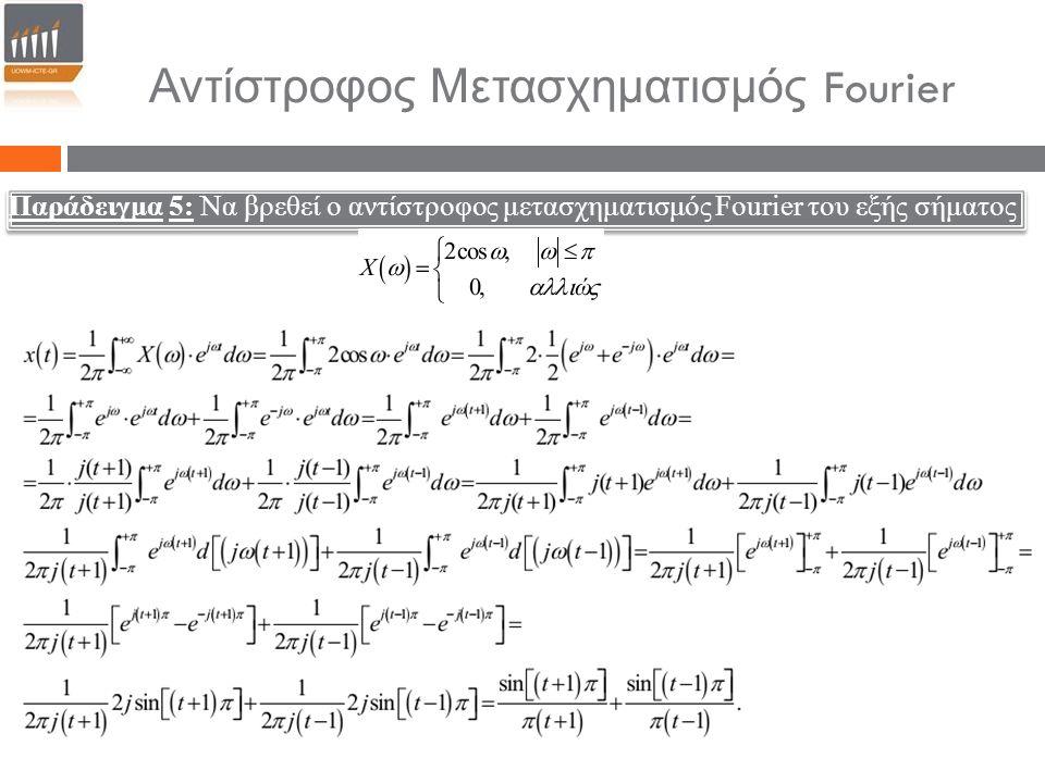 Αντίστροφος Μετασχηματισμός Fourier Παράδειγμα 5: Να βρεθεί ο αντίστροφος μετασχηματισμός Fourier του εξής σήματος