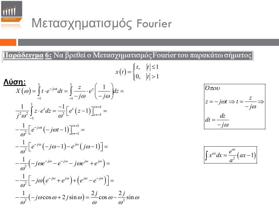 Μετασχηματισμός Fourier Παράδειγμα 6: Να βρεθεί ο Μετασχηματισμός Fourier του παρακάτω σήματος