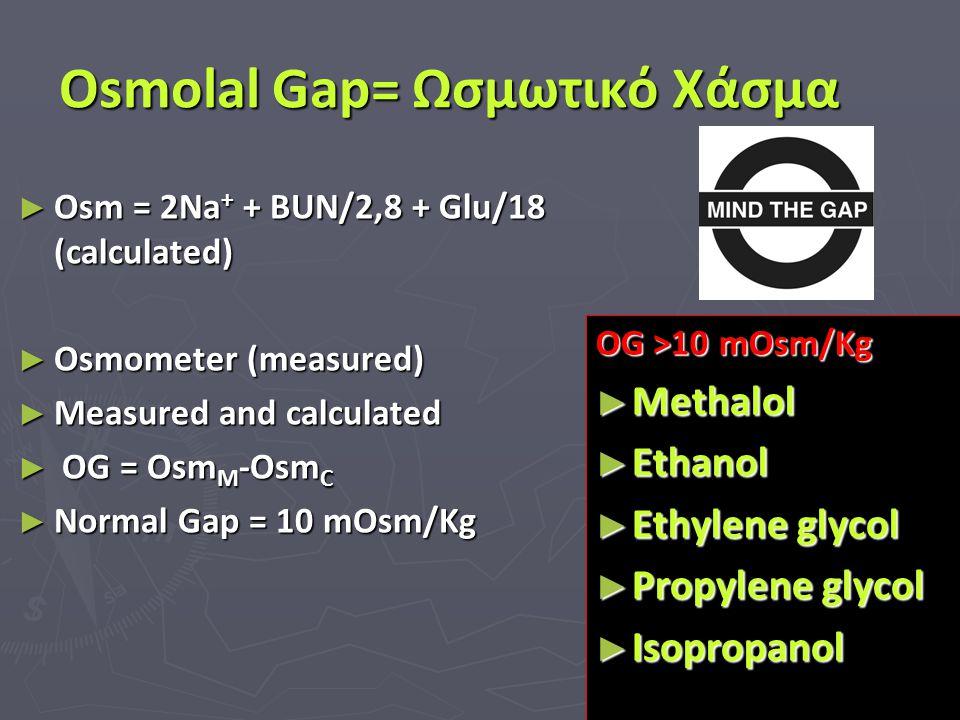 Osmolal Gap= Ωσμωτικό Χάσμα ► Osm = 2Na + + BUN/2,8 + Glu/18 (calculated) ► Osmometer (measured) ► Μeasured and calculated ► ΟG = Osm M -Osm C ► Norma