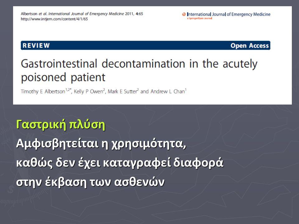 Γαστρική πλύση Αμφισβητείται η χρησιμότητα, καθώς δεν έχει καταγραφεί διαφορά στην έκβαση των ασθενών