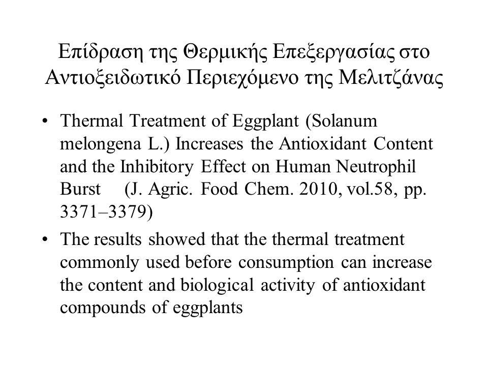 Επίδραση της Θερμικής Επεξεργασίας στο Αντιοξειδωτικό Περιεχόμενο της Μελιτζάνας Thermal Treatment of Eggplant (Solanum melongena L.) Increases the Antioxidant Content and the Inhibitory Εffect on Human Neutrophil Burst (J.