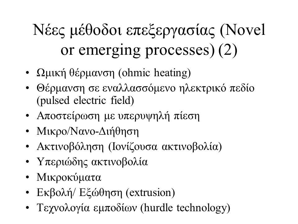 Νέες μέθοδοι επεξεργασίας (Novel or emerging processes) (2) Ωμική θέρμανση (ohmic heating) Θέρμανση σε εναλλασσόμενο ηλεκτρικό πεδίο (pulsed electric field) Αποστείρωση με υπερυψηλή πίεση Μικρο/Νανο-Διήθηση Ακτινοβόληση (Ιονίζουσα ακτινοβολία) Υπεριώδης ακτινοβολία Μικροκύματα Εκβολή/ Εξώθηση (extrusion) Τεχνολογία εμποδίων (hurdle technology)