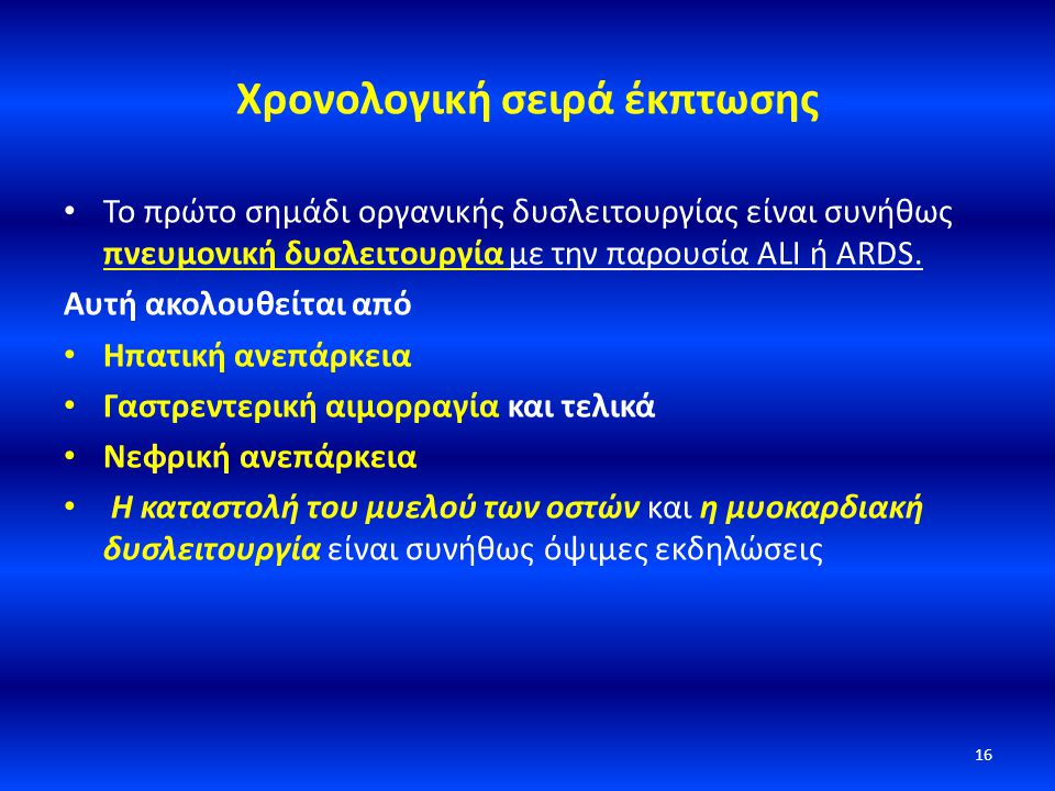 Χρονολογική σειρά έκπτωσης Το πρώτο σημάδι οργανικής δυσλειτουργίας είναι συνήθως πνευμονική δυσλειτουργία με την παρουσία ALI ή ARDS. Αυτή ακολουθείτ
