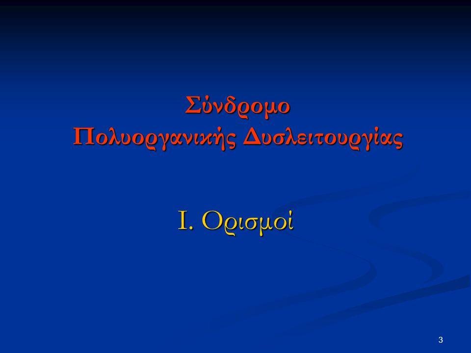Σύνδρομο Πολυοργανικής Δυσλειτουργίας Ι. Ορισμοί 3
