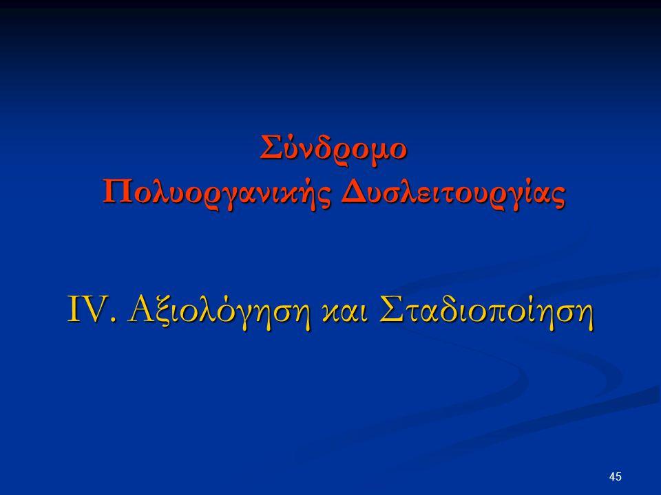Σύνδρομο Πολυοργανικής Δυσλειτουργίας IV. Αξιολόγηση και Σταδιοποίηση 45