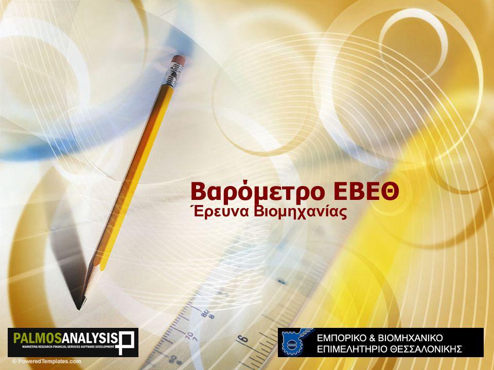 Βαρόμετρο ΕΒΕΘ Έρευνα Βιομηχανίας