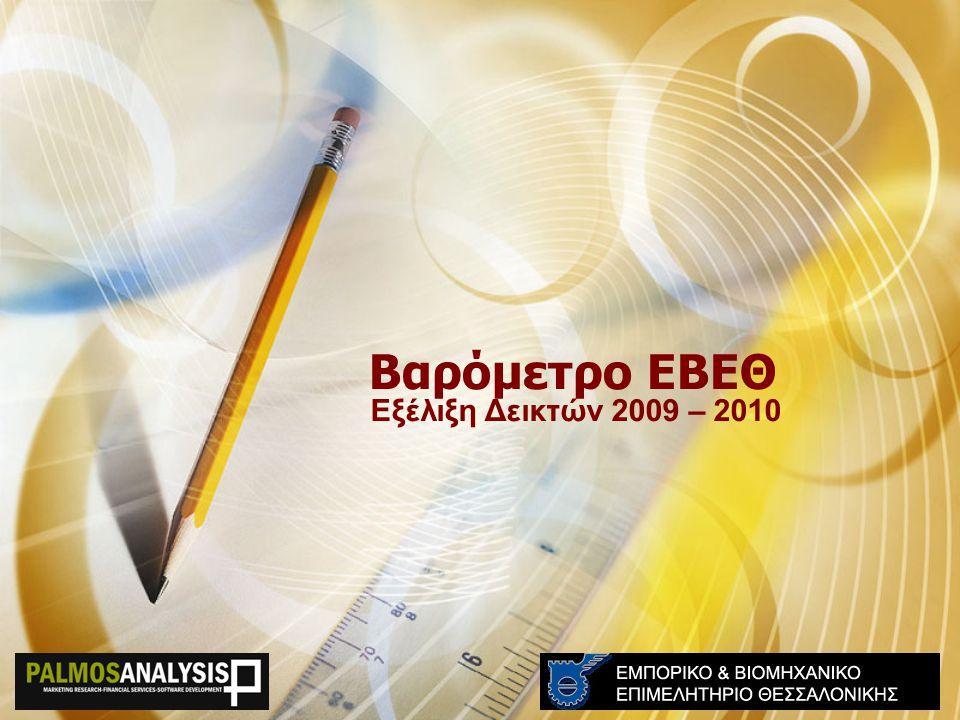 Βαρόμετρο ΕΒΕΘ Εξέλιξη Δεικτών 2009 – 2010