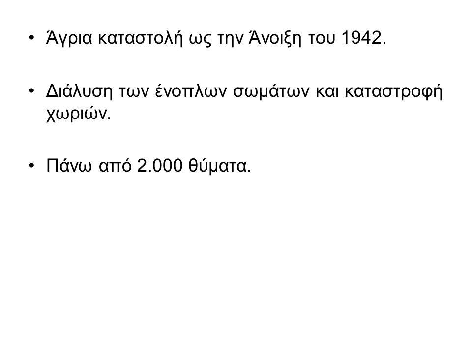 28/9/1941: εκδήλωση συντονισμένων επιθέσεων στη Δράμα και σε γύρω χωριά. Περίπου 2000 ένοπλοι επιτίθενται και καταλύουν τις βουλγαρικές ακτές.